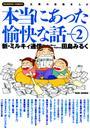 本当にあった愉快な話 新・ミルキィ通信 (2) 漫画
