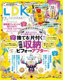 LDK (エル・ディー・ケー) 2017年7月号 漫画