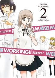 WEB版 WORKING!! 2巻 漫画