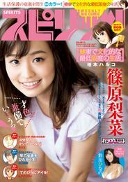 週刊ビッグコミックスピリッツ 2017年29号(2017年6月19日発売)