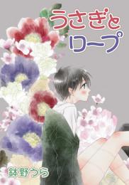 花丸漫画 うさぎとロープ 第10話 漫画