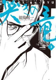 哭きの竜(3) 漫画