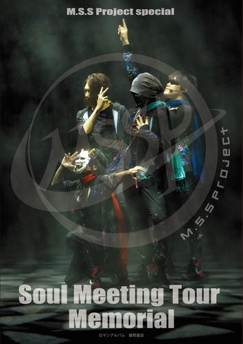 M.S.S Project special Soul Meeting Tour Memorial 漫画
