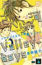 さくら河 Volley―boys プチデザ(4) 漫画