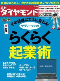 週刊ダイヤモンド 12年5月12日号 漫画