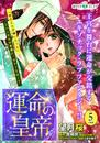 運命の皇帝 分冊版[ホワイトハートコミック](5) 漫画