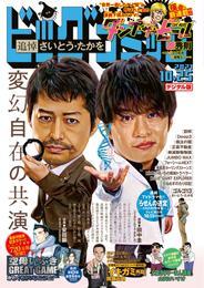 ビッグコミック 12 冊セット 最新刊まで