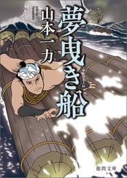 夢曳き船〈新装版〉