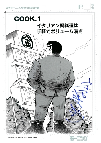【直筆サイン入り扉絵複製原画付】クッキングパパ 漫画