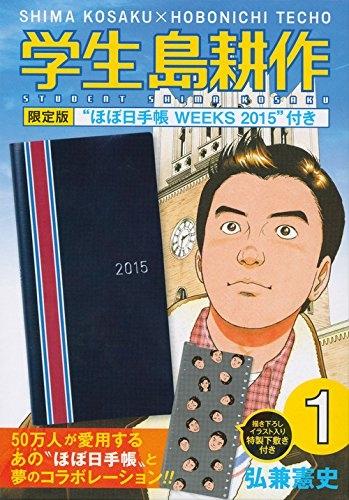 学生 島耕作 ほぼ日手帳WEEKS・2015付き限定版 漫画