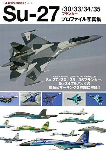 【書籍】Su-27/30/33/34/35フランカー (1巻 全巻) 漫画