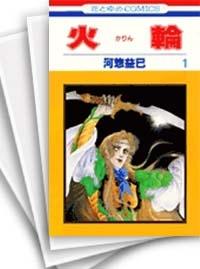 【中古】火輪 (1-17巻) 漫画