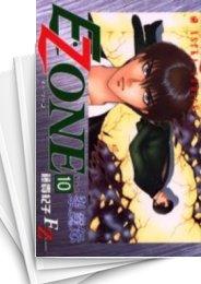 【中古】裂魔伝 E.ZONE (1-10巻) 漫画