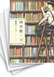 【中古】図書館の主 (1-15巻 全巻) 漫画