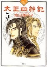 太王四神記 (1-6巻 全巻) 漫画