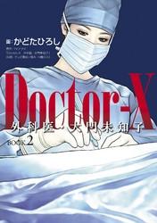 Doctor-X 外科医・大門未知子 2 冊セット全巻 漫画