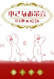 小さなお茶会 完全版 8 冊セット全巻