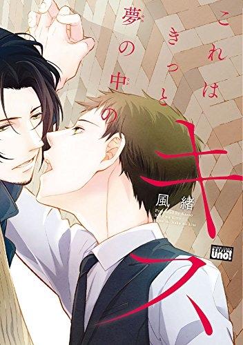 これはきっと夢の中のキス 漫画