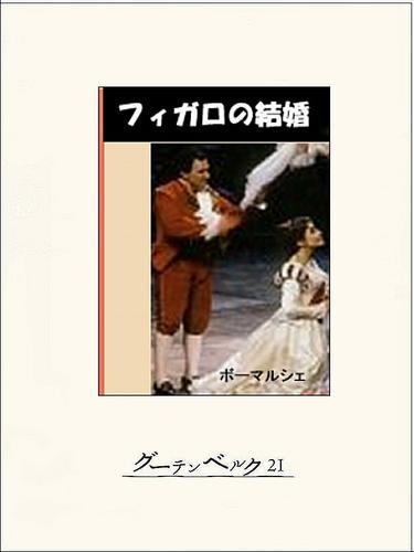 フィガロの結婚 漫画