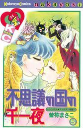 不思議の国の千一夜(5) 漫画