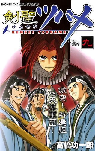 剣聖ツバメ 巻の九 漫画