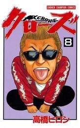 クローズ(8) 漫画