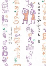 看護助手のナナちゃん(3) 漫画