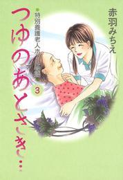 つゆのあとさき…~特別養護老人ホーム物語 3 漫画