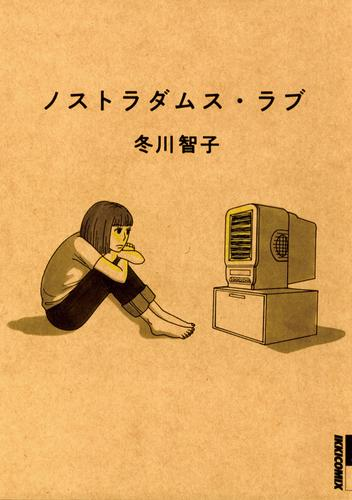 ノストラダムス・ラブ 漫画