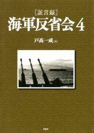 [証言録]海軍反省会 4 漫画