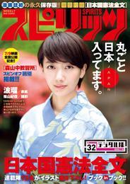 週刊ビッグコミックスピリッツ 2016年32号(2016年7月4日発売) 漫画