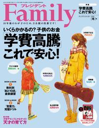 プレジデントFamily (ファミリー)2016年 1月号 漫画