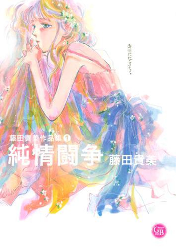 藤田貴美作品集 (1) 純情闘争 漫画