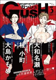 GUSH 2017年03月号 漫画