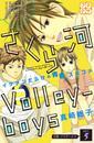 さくら河 Volley―boys プチデザ(5) 漫画