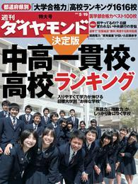 週刊ダイヤモンド 12年5月19日号 漫画