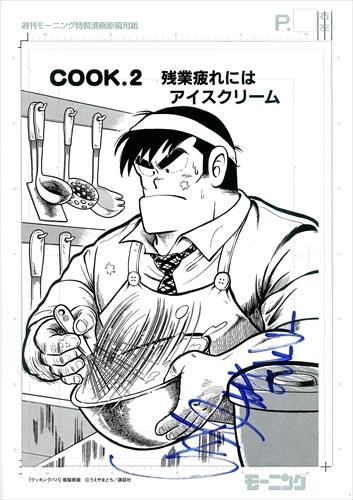 【直筆サイン入り# COOK.2扉絵複製原画付】クッキングパパ 漫画
