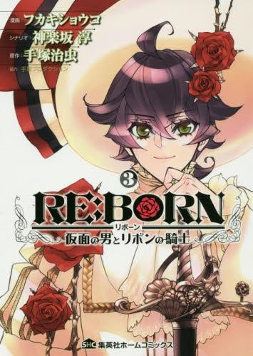 RE:BORN〜仮面の男とリボンの騎士〜 漫画