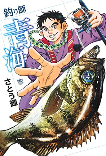 釣り師青海 漫画