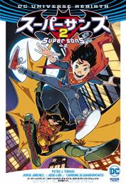 スーパーサンズ(全2冊)