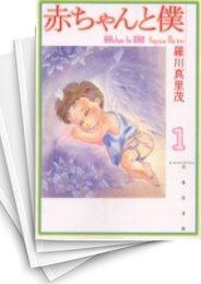 【中古】赤ちゃんと僕 [文庫版] (1-10巻) 漫画