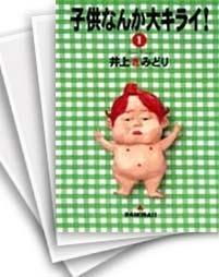 【中古】子供なんか大キライ! (1-18巻) 漫画