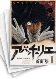 【中古】アバンチュリエ (1-5巻) 漫画