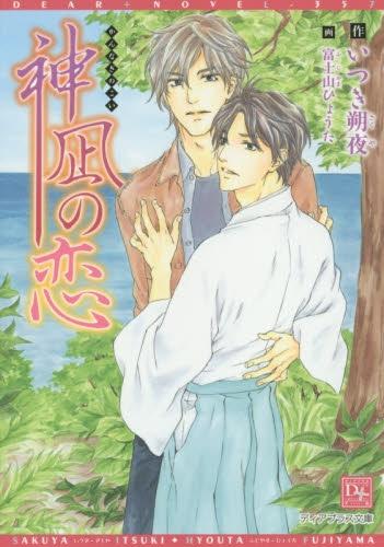 【ライトノベル】神凪の恋 漫画