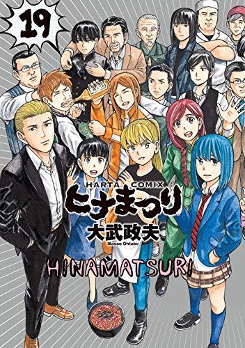 ヒナまつり (1-19巻 全巻) 漫画