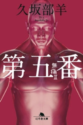 無痛 2 冊セット最新刊まで 漫画