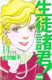 生徒諸君! 教師編(14) 漫画