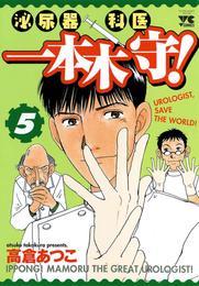 泌尿器科医一本木守!(5) 漫画