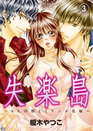 失楽島~8人の獣とイケニエ花嫁~(3) 漫画
