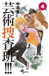 芸術捜査班!!!(4) 漫画